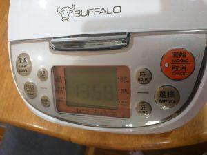 Buffalo Smart Cooker Control Panel